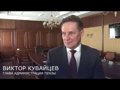 В Ульяновск с визитом прибыл глава администрации Пензы Виктор Кувайцев