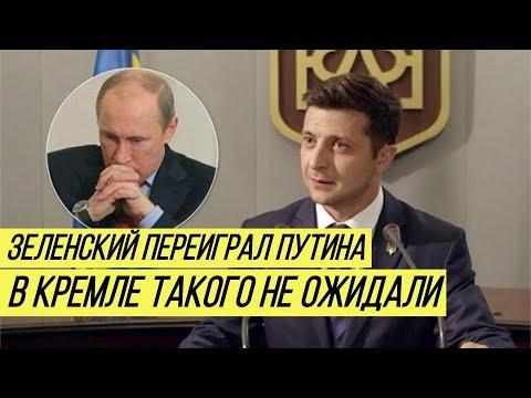 """Зеленский жёстко ответил Путину: в Кремле аж """"поперхнулись"""""""