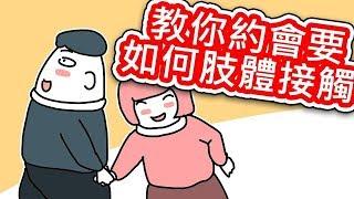 教你約會如何肢體接觸 小動畫 【愛情】【感情】【搭訕】【撩妹】【吸引】