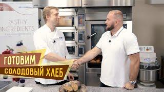 Хлеб из солода Солодовый хлеб в домашних условиях Рецепт хлеба 12