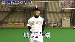 伊藤 一輝<2018日本ハムJr.> http://www.strike-web.com/201811010923...