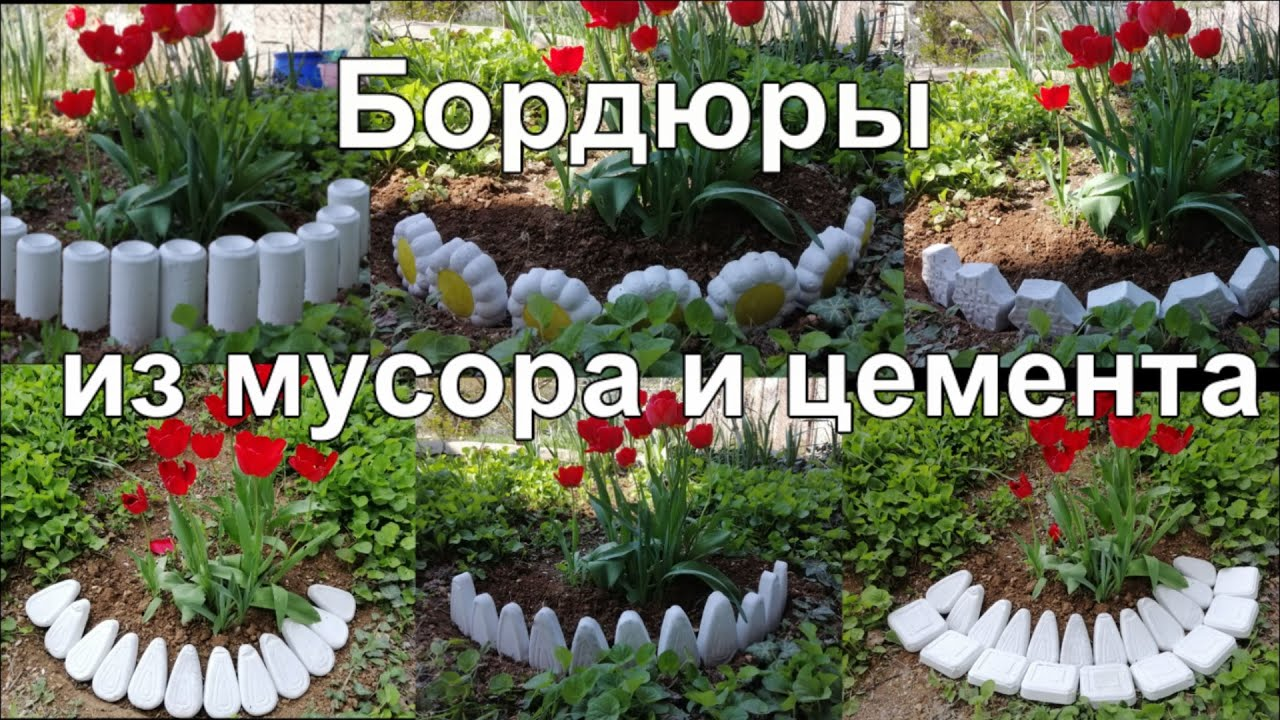 Красивые бордюры для сада из мусора и цемента своими руками