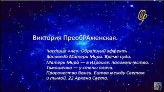 В. ПреобРАженская, о дуальности мира