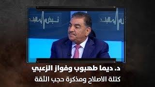 د. ديما طهبوب وفواز الزعبي - كتلة الاصلاح ومذكرة حجب الثقة