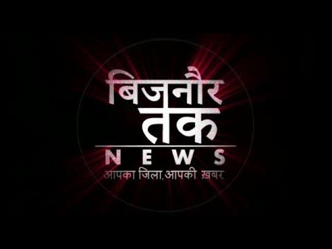 बिजनौर जिले की सभी बड़ी खबरें (01/06/20)