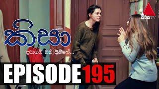 Kisa (කිසා)   Episode 195   21st May 2021   Sirasa TV Thumbnail