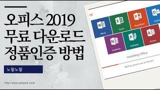 오피스 2019 무료 설치 정품인증 크랙