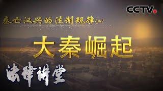 《法律讲堂(文史版)》 20200609 秦亡汉兴的法制规律(二) 大秦崛起  CCTV社会与法