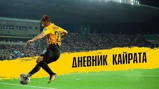 Дневник «Кайрата» | 24 тур Премьер-лиги | «Кайрат» - «Атырау»