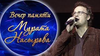 Андрей Касинский - На перроне (Вечер памяти Мурата Насырова)