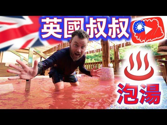 英國叔叔第一次去高雄泡湯 ♨️!AMAZING Kaoshiung City!
