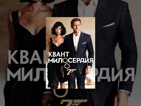Кино смотреть онлайн джеймс бонд агент 007 все фильмы