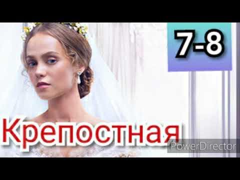 Сериал Крепостная 7-8 серии