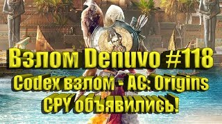 Взлом Denuvo #118 (11.10.18). Codex взлом - Assassin's Creed: Origins, CPY объявились!