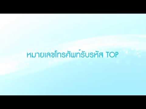 การใช้งาน KTB netbank : รหัส TOP
