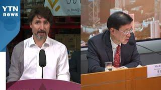 캐나다, 홍콩 범죄인 인도조약 중단에 홍콩 강력 반발 / YTN