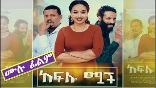 ከፍሎ ሟች - Ethiopian Movie Keflo Muach - 2019 Kefelo Muach