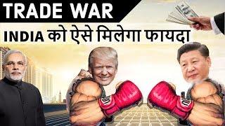 Trade War 2018 India को ऐसे मिलेगा फायदा - U.S V/S China - Current Affairs 2018