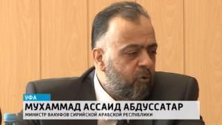 Передача «Вести-Башкортостан» о визите делегации Сирии в ЦДУМ России 8 сентября 2014
