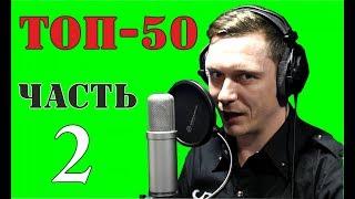 ТОП-50 лучших песен в ИСТОРИИ Русского РОКА! Часть 2