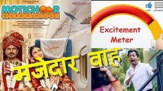 Motichoor Chaknachoor Trailer Review And Reaction,Excitement Meter,Nawazuddin Siddiqui, Athiya Shett