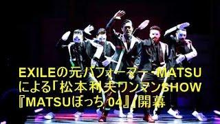 EXILEのメンバーで元パフォーマーの松本利夫が原案・主演を務める「松本...