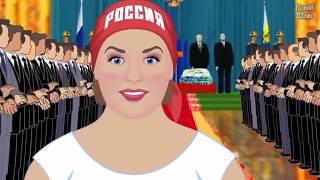Новый мультфильм Про Путина и Россию! Кратко и понятно!7