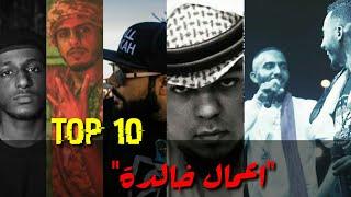 اعمال خالدة | TOP 10