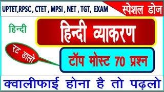 हिन्दी व्याकरण के 70 अतिमहत्वपूर्ण प्रश्नोत्तर  परीक्षा में आते ही है