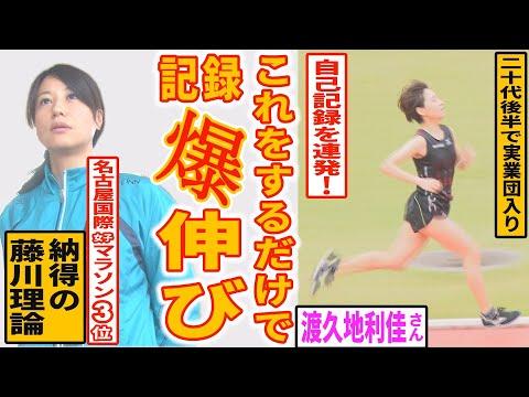 【長距離練習】このランニング練習で速くなる!マラソントレーニング