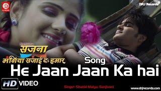 He Jaan Jaan Ka hai | Video Song | Sajna Mangiya Sajai Dai Hamar | Arvind Akela(Kallu Ji) | Shahid