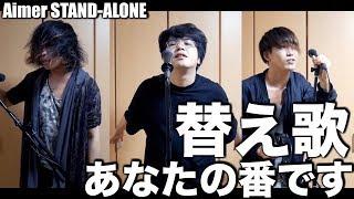 あな番の主題歌「STAND-ALONE」の替え歌を作って歌いました! 曲名は「...