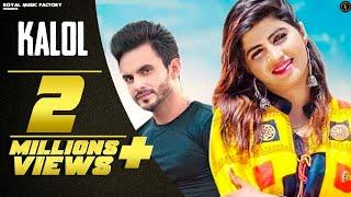 KALOL (Full Song) | Harsh Gahlot, Sonika Singh | Ruchika Jangid | New Haryanvi Songs Haryanavi 2019
