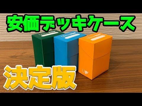 【ポケカ】デッキケースの決定版!?ウルトラプロ ソリッドデッキボックスのご紹介