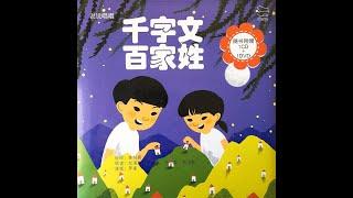 《千字文》《2.天地玄黄-朗读版》(说说唱唱) 罗豪 曲/演唱 Thousand Character Classic (Qiānzìwén)