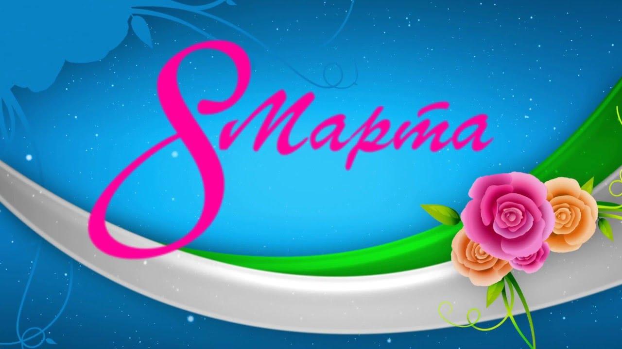 Поздравления для танюши с 8 марта