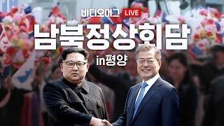 [남북정상회담 in 평양 Day-1 ④] 두 정상은 무슨 대화를 나눴을까? /비디오머그 라이브 thumbnail