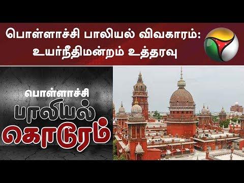பொள்ளாச்சி பாலியல் விவகாரம்: உயர்நீதிமன்றம் உத்தரவு #Pollachi #DMK #ADMK #Tamilnews