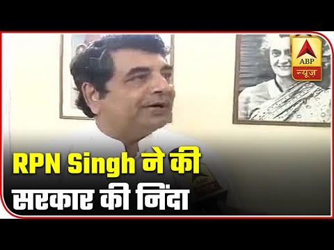 Congress Leader RPN Singh Slams Modi Govt Over Transfer Of Rs 1.67 Lakh Crore To Govt By RBI | ABP