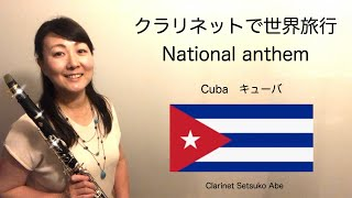Anthem of Cuba 国歌シリーズ 『キューバ』Clarinet Version