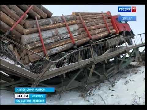 В Киренском районе начали возводить новый мост вместо разрушенного лесовозом