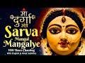 Most Powerful Durga Mantra 108 Times दुर्गा मंत्र Sarva Mangal mp3 song Thumb