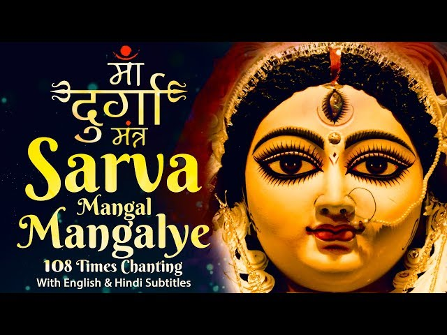 SARVA MANGAL MANGALYE MOST POWER