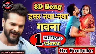 Download 8D song Hamar Naya Naya gawana || bhojpuri song 2020 | Hit song || khesari lal yadev 2020 Viral song