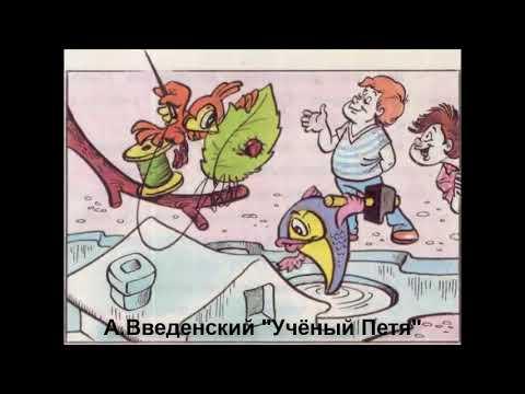 """А. Введенский """"Учёный Петя"""""""