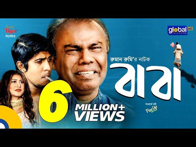 Baba   বাবা   Tawsif, Fazlur Rahman Babu, Kajol Suborna   Global TV Online   Special Eid Natok