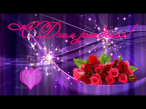 Футаж С днем рождения Самое красивое поздравление