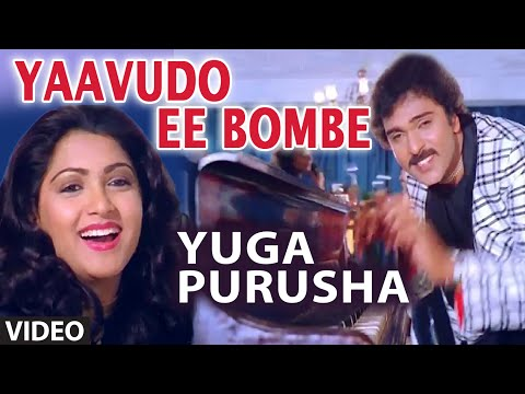 yaavudo-ee-bombe-video-song-||-yuga-purusha-||-s.p.-balasubrahmanyam