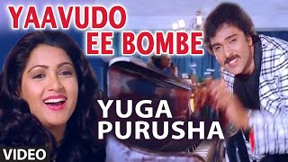 Yaavudo Ee Bombe Video Song || Yuga Purusha || S.P. Balasubrahmanyam