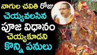 నాగుల చవితి రోజు చేయవలసిన  పూజవిధానం చేయకూడని పనులు|#NagulaChavithi|#ChagantiPravachanalu|GARAM CHAI
